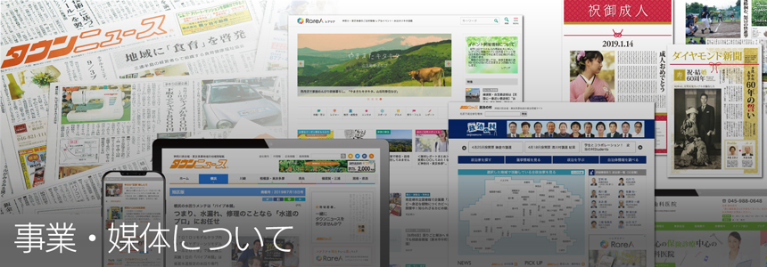 事業媒体イメージ