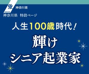 """""""輝けシニア起業家"""""""